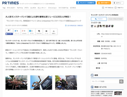 「モンスターウルトラ 新宿3daysジャック」開催レポート!大人気モンスターバンド3組の豪華出演に総勢3,000人が熱狂!!