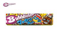 爽やかなエナジードリンク味のフーセンガム「バブリシャス エナジー」が復活!9月14日(月)より全国で発売開始!