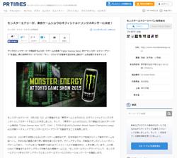 モンスターエナジーが9月19日(土)より開催される「東京ゲームショウ2015」のオフィシャルドリンクスポンサーに決定!