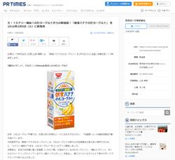 のむヨーグルトでエナジー補給?!「朝食バナナのむヨーグルト」 2月9日(火)より全国で新発売!
